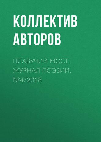 Коллектив авторов, Плавучий мост. Журнал поэзии. №4/2018