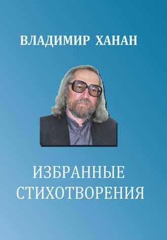 Владимир Ханан, Избранные стихотворения