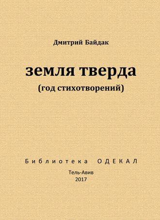 Дмитрий Байдак, Земля тверда (Год стихотворений)