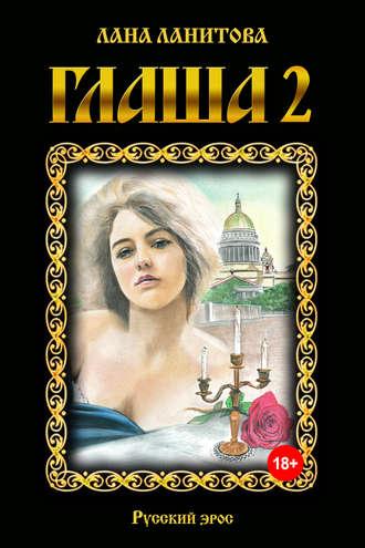 Лана Ланитова, Глаша 2
