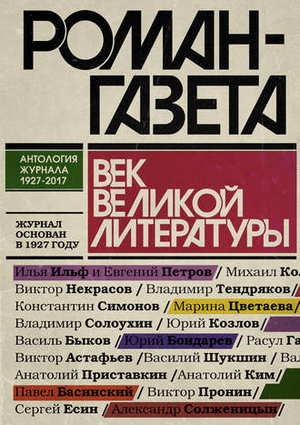 Сборник, «Роман-газета». Век великой литературы