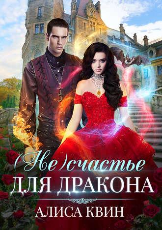 Алиса Квин, (Не)счастье для дракона