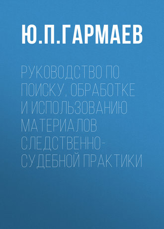 Юрий Гармаев, Руководство по поиску, обработке и использованию материалов следственно-судебной практики