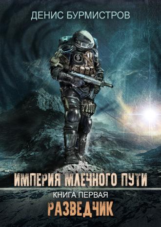 Денис Бурмистров, Империя Млечного Пути. Книга 1. Разведчик