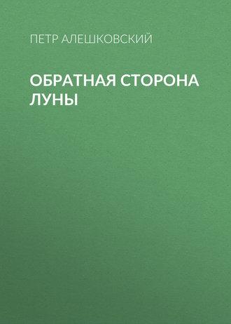 Петр Алешковский, Обратная сторона луны