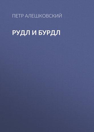 Петр Алешковский, Рудл и Бурдл