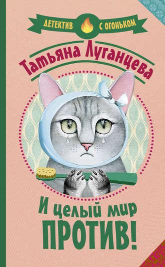 Татьяна Луганцева, И целый мир против!