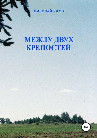 Николай Югов, Между двух крепостей