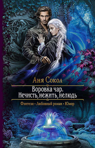 Аня Сокол, Воровка чар. Нечисть, нежить, нелюдь