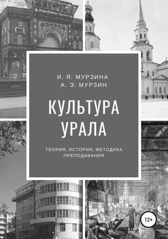 Ирина Мурзина, Андрей Мурзин, Культура Урала