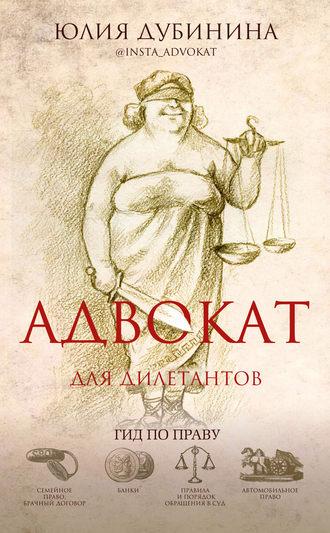 Юлия Дубинина, Адвокат для дилетантов