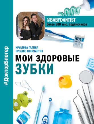 Константин Крылов, Галина Крылова, Мои здоровые зубки
