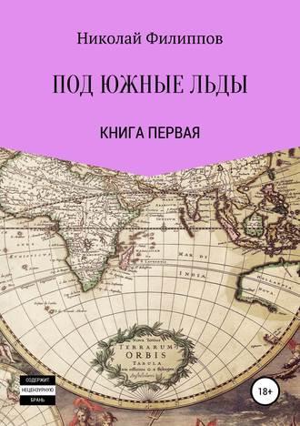 Николай Филиппов, Под южные льды