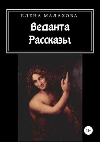 Елена Малахова, Веданта. Сборник рассказов