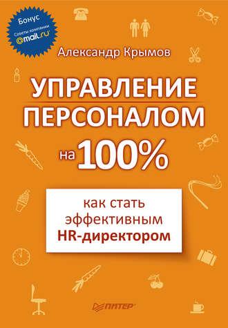 Александр Крымов, Управление персоналом на 100%: как стать эффективным HR-директором