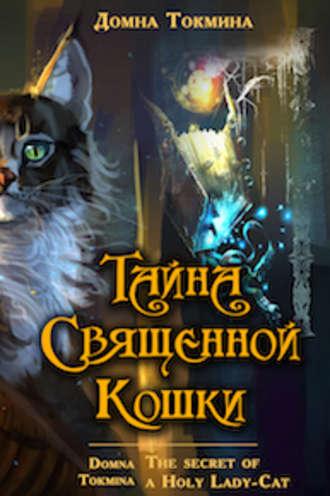 Домна Токмина, Тайна священной кошки = The secret of a Holy Lady-Cat