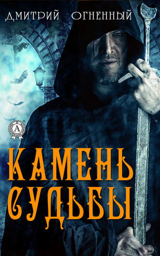 Дмитрий Огненный, Камень Судьбы