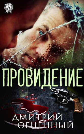Дмитрий Огненный, Провидение