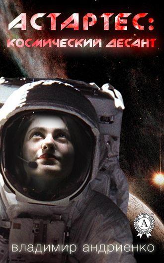 Владимир Андриенко, Астартес: космический десант