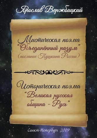 Ярослав Вержбицкий, Поэма «Объединенный разум»