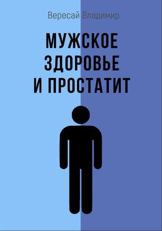 Владимир Вересай, Мужское здоровье и простатит