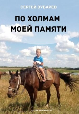 Сергей Зубарев, По холмам моей памяти