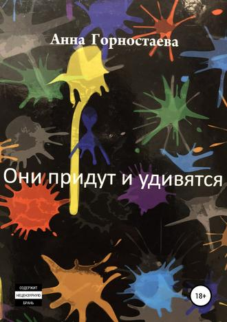Анна Горностаева, Они придут и удивятся