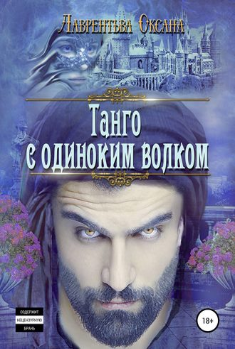 Оксана Лаврентьева, Танго с одиноким волком