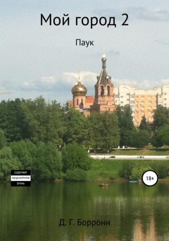 Дмитрий Боррони, Мой город 2: Ужасающая история Жаловской, или Паук