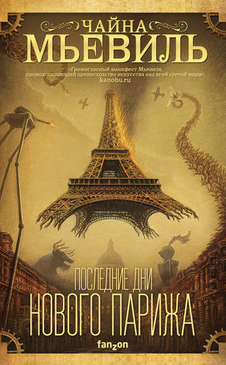 Чайна Мьевиль, Последние дни Нового Парижа