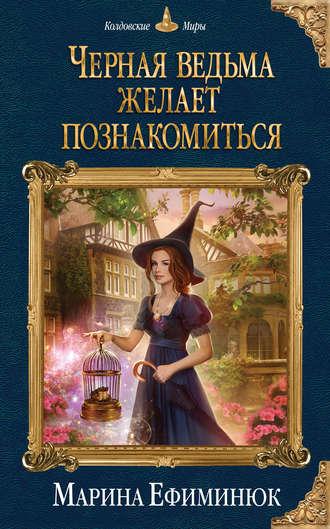 Марина Ефиминюк, Черная ведьма желает познакомиться