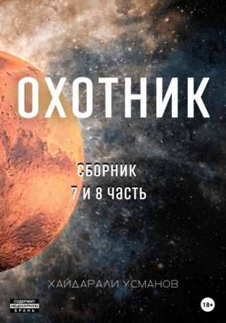 Хайдарали Усманов, Охотник. Дилогия (7-8)