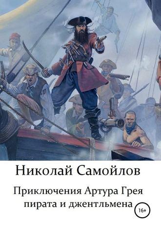 Николай Самойлов, Приключения Артура Грея – пирата и джентльмена