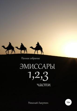 Николай Лакутин, Эмиссары. Полное собрание. 1, 2, 3 части
