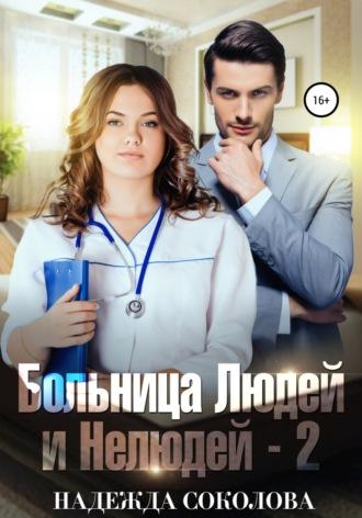 Надежда Соколова, Блин-2. Возвращение