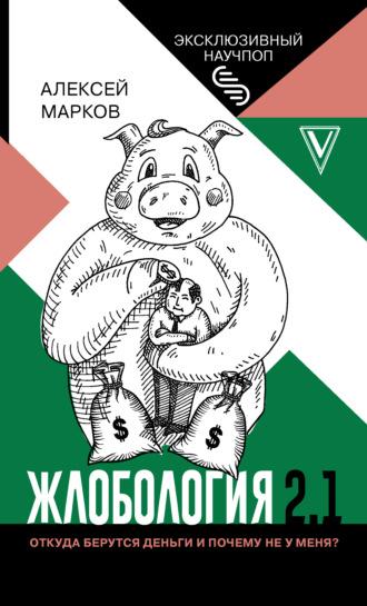 Алексей Марков, Жлобология. Откуда берутся деньги и почему не у меня