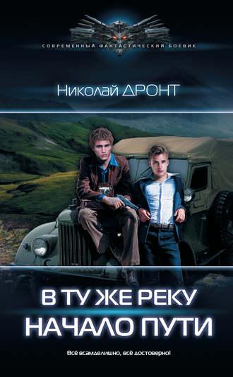 Николай Дронт, В ту же реку. Начало пути