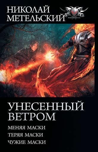 Николай Метельский, Унесенный ветром: Меняя маски. Теряя маски. Чужие маски