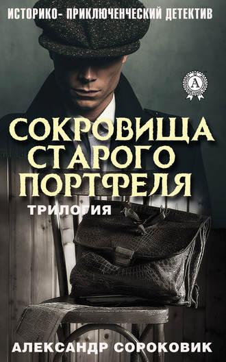 Александр Сороковик, Сокровища старого портфеля