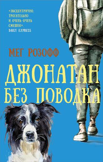 Мег Розофф, Джонатан без поводка