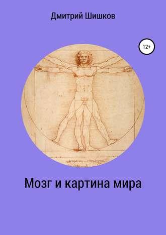 Дмитрий Шишков, Мозг и картина мира
