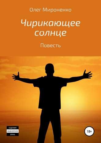 Олег Мироненко, Чирикающее солнце