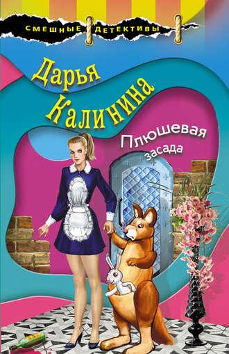 Дарья Калинина, Плюшевая засада