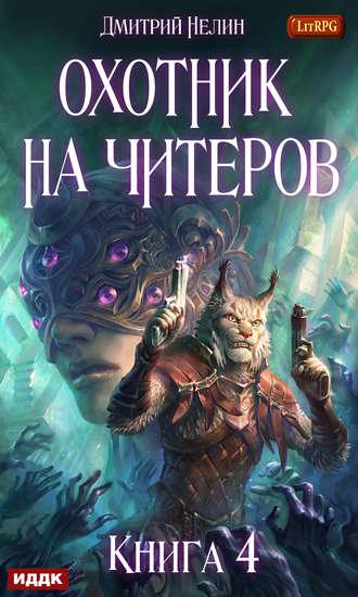 Дмитрий Нелин, Сибирская чума