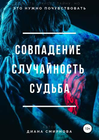 Диана Смирнова, Совпадение. Случайность. Судьба