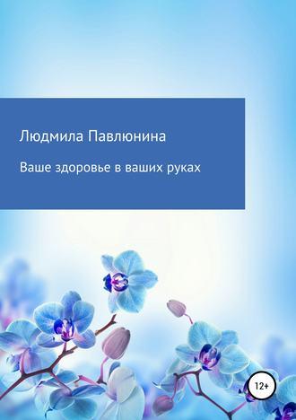 Людмила Павлюнина, Ваше здоровье в ваших руках