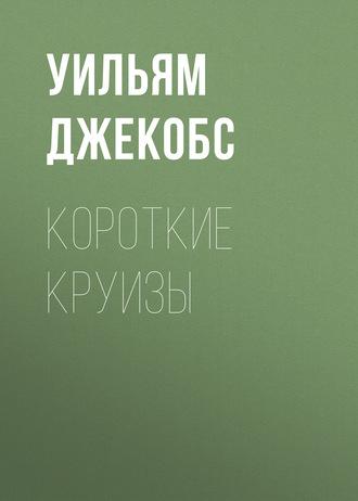 Уильям Джекобс, Короткие круизы