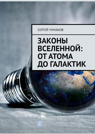 Сергей Чумаков, Законы Вселенной: отатома догалактик
