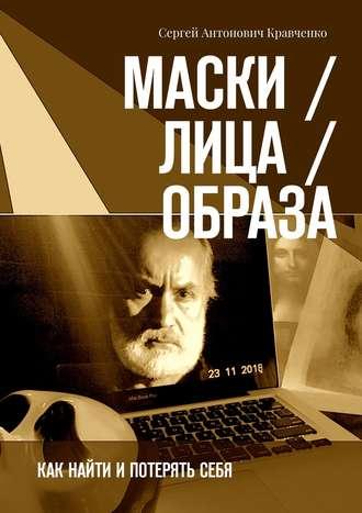 Сергей Кравченко, Маски Лиц иЛики. Обретения иутраты Я-личности