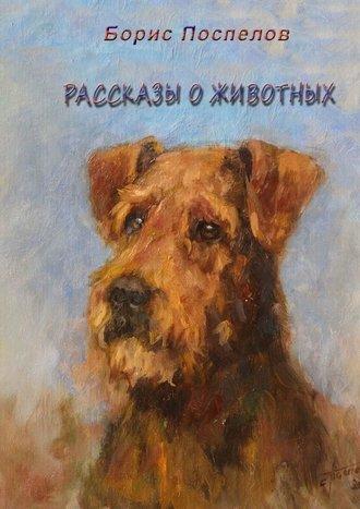 Борис Поспелов, Рассказы оживотных